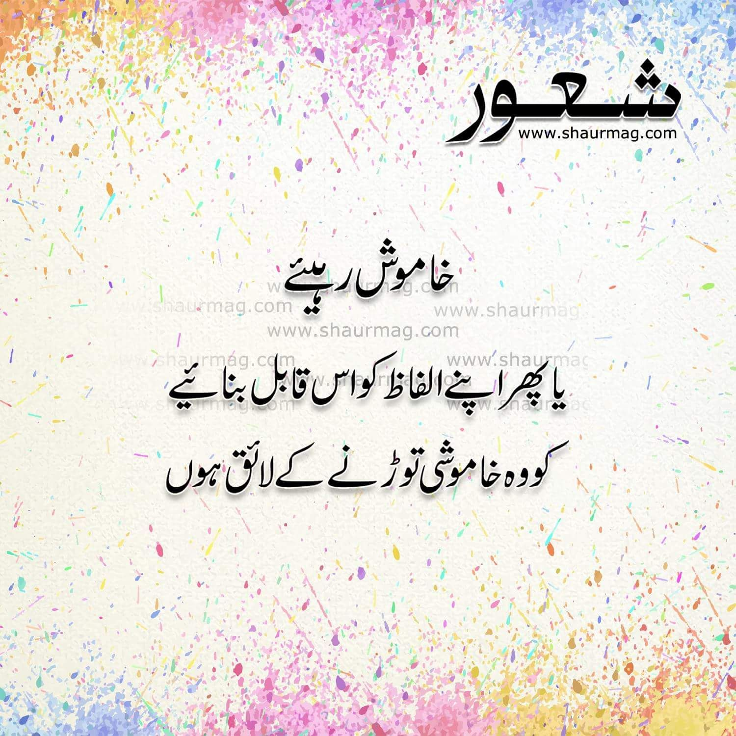 Pin by Sohail Ahmad on =شعر=شعور=۔۔۔۔۔ Urdu quotes, K