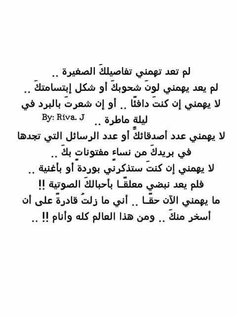 Pin By Mira A Sharoudi On Arabic Quotes إقتباسات وأقوال ودعاء Cool Words Words Math