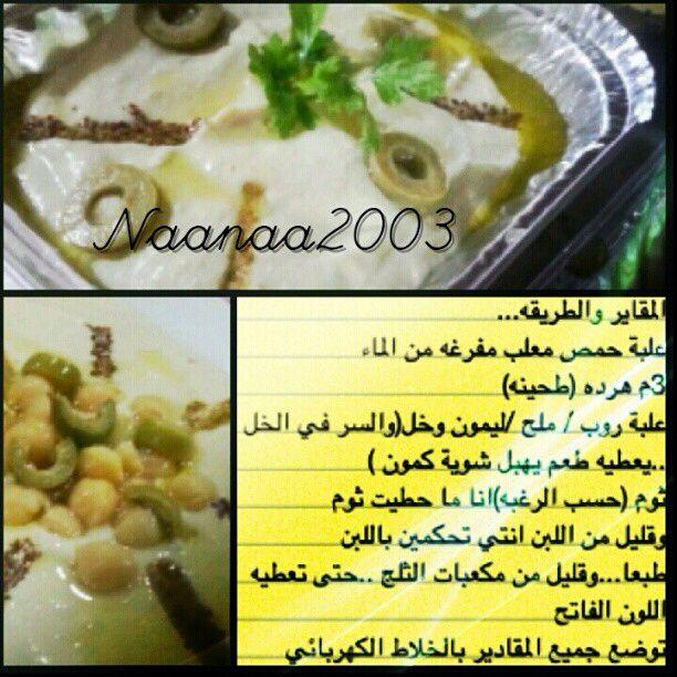 الشيف نانا On Instagram اللي اطلبوا طريقة الحمص وسوري على التأخير Cooking Recipes Cooking My Favorite Food