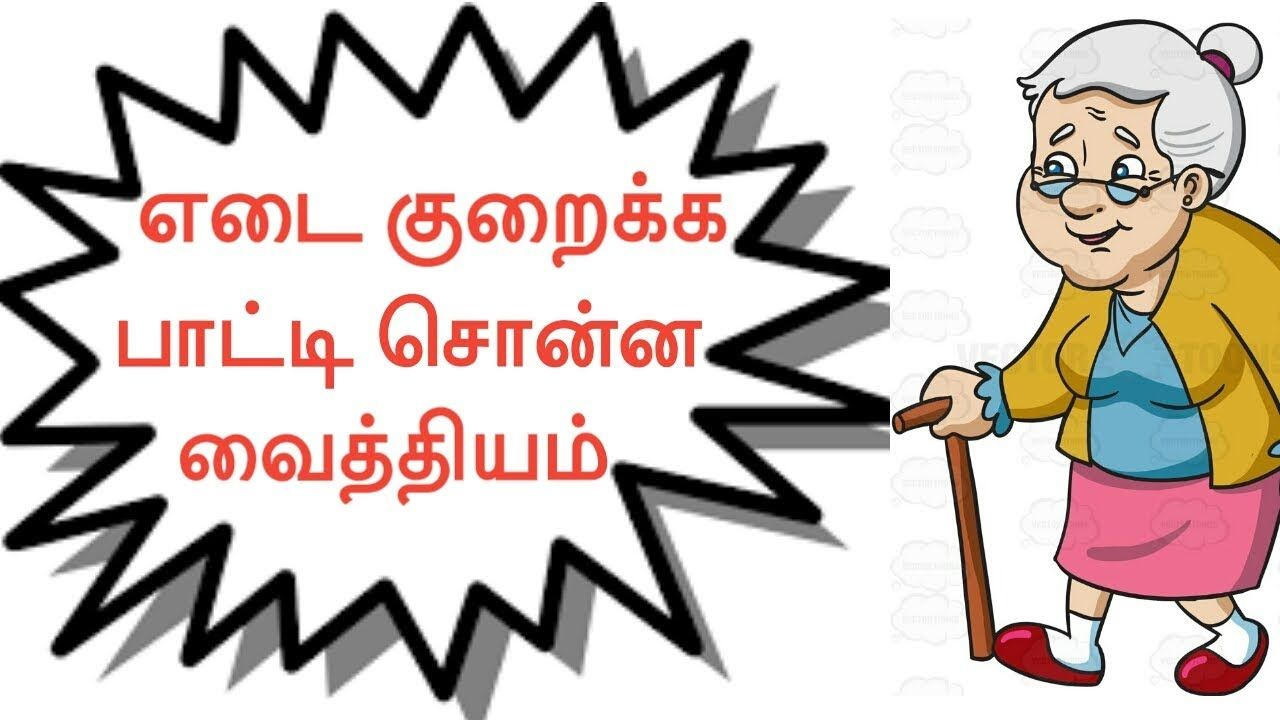 home remedy to lose weight fast   Permanent weight loss tips tamil ...