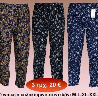 c5434536e8f Πακέτο με 3 Γυναικεία καλοκαιρινά παντελόνια M έως XXL σε 3 υπέροχες ...