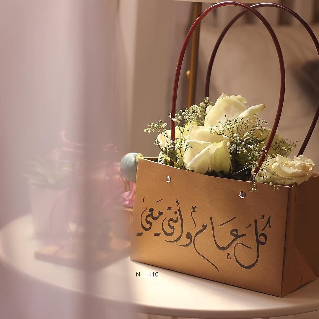 انت عيدي واجمل ايام العمر انت فرحة قلبي وحظي الجميلㅤ ㅤ ㅤ By N H10 ㅤ Chosen By Rawasi ㅤ التقييم مـن 5 Birthday Qoutes Floral Letters Paper Shopping Bag
