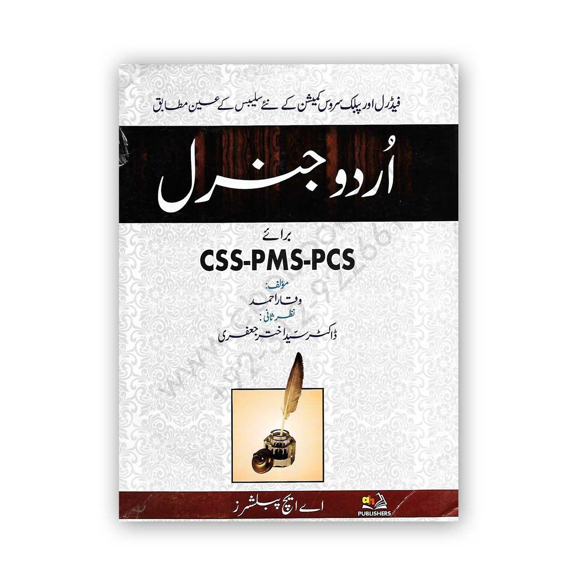 URDU GENERAL For CSS/PMS/PCS (Judicial) By Waqar Ahmad - AH