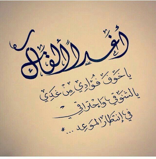 غدا القاك ان شاء الله Cool Words Mood Quotes Beautiful Arabic Words