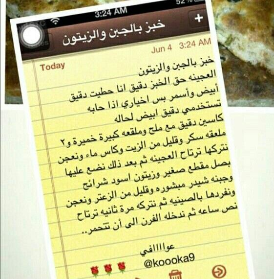 Pin By S A M A On طبخات مصورة Arabic Food Cooking Today