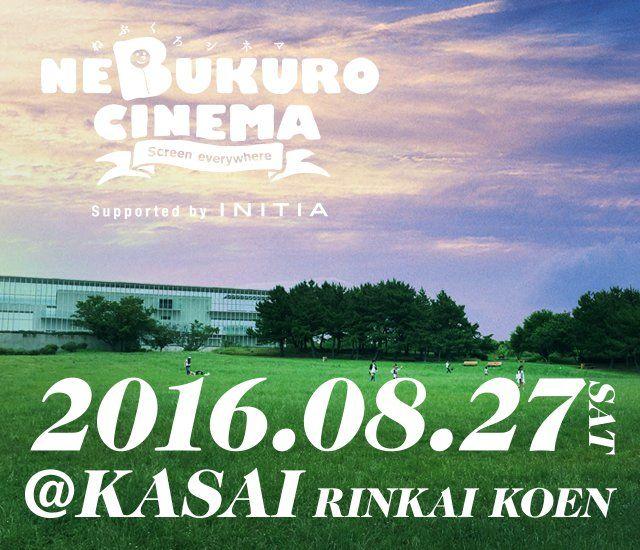 映画×アウトドア「ねぶくろシネマ」 | NEXT PROGRAM