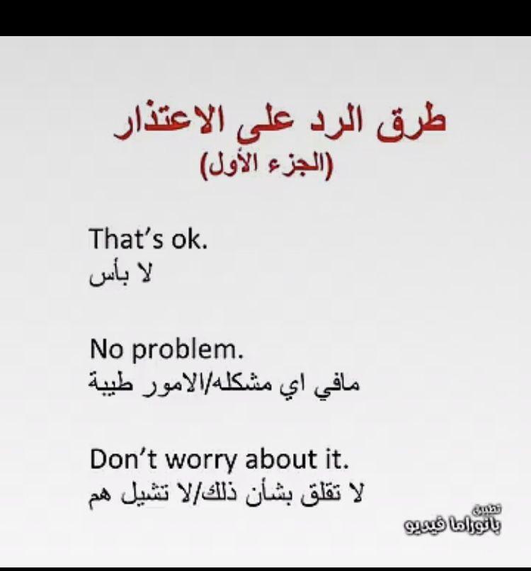 Learning Arabic Msa Fabiennem English Words Learn English Words Learn Arabic Language
