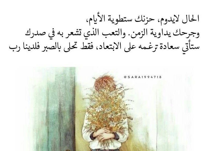 الحال لايدوم Cool Words Beautiful Arabic Words Sweet Words