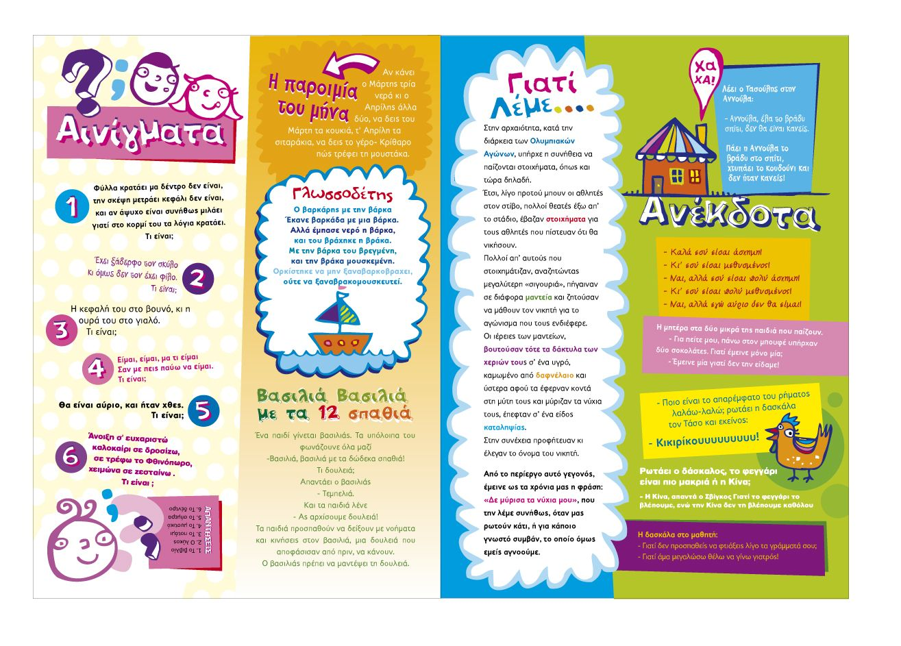 kindergarten flyer ad microsoft word template publisher graphic design magazine layout this is really interesting to me and would like to for