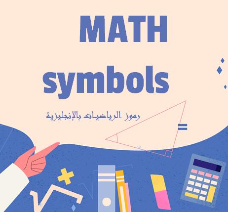 شروحات ودروس تعليمية Math Mathematics Symbols
