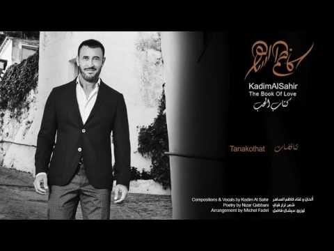 كاظم الساهر تناقضات Kadim Al Sahir Tanakothat Youtube Youtube Bodybuilding Books
