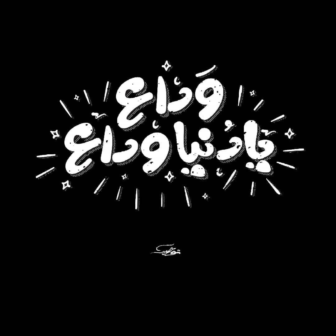وداع يا دنيا وداع Typography Quotes Calligraphy Art Quotes Ex Quotes