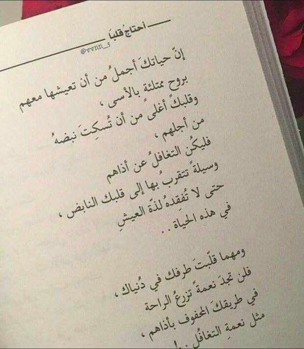 صحيح Quotes From Novels Quotes Writing