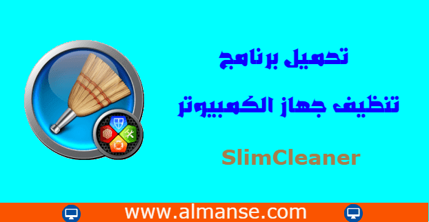 تحميل برنامج تنظيف وتسريع جهاز الكمبيوتر Slimcleaner Alai