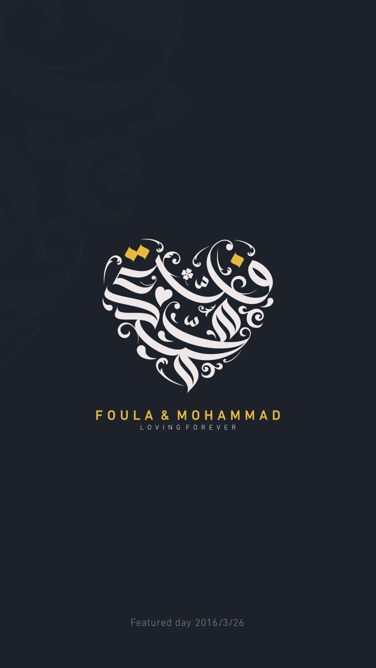 Arabic Names For Wedding Arabic Calligraphy Art Calligraphy Logo Arabic Calligraphy Design