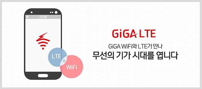 kt GiGA LTE 쉽게 이해하기, 그리고 주의점
