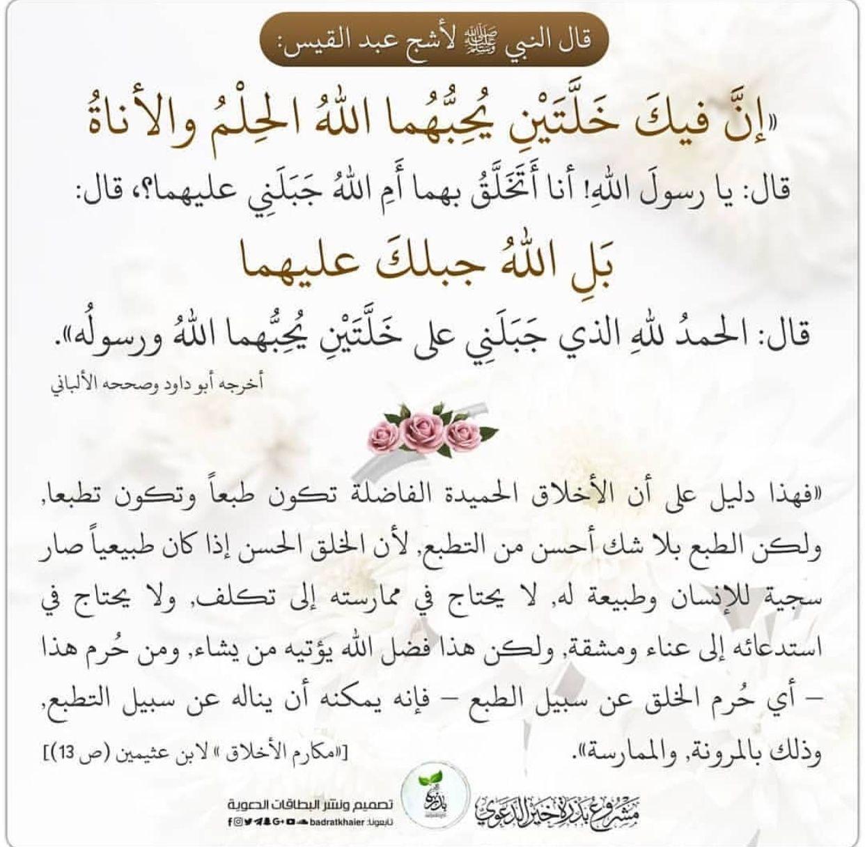 Pin By Modhi Light On احاديث الرسول ﷺ Arabic Calligraphy Calligraphy Hadith