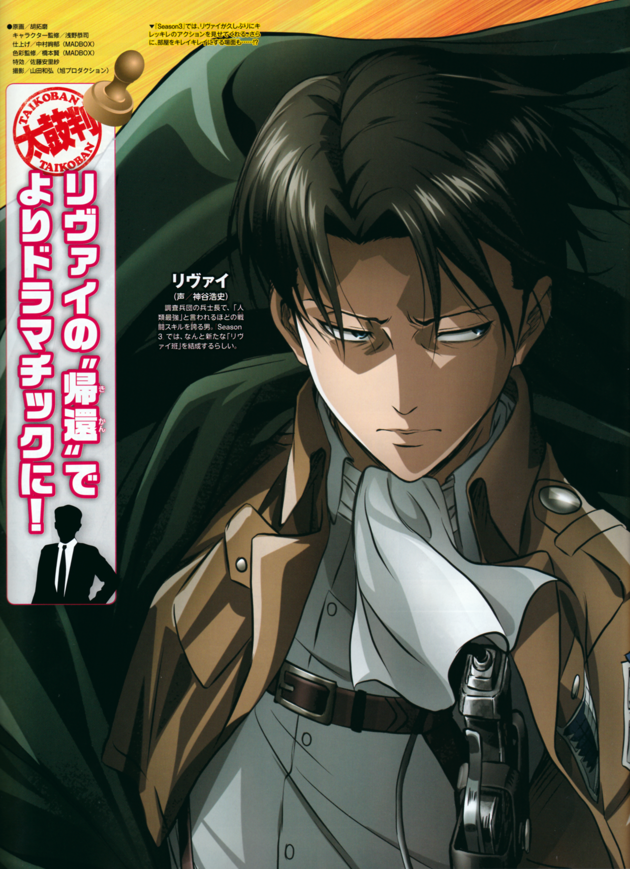 attack on titan season 3 Levi (With images) Attack on