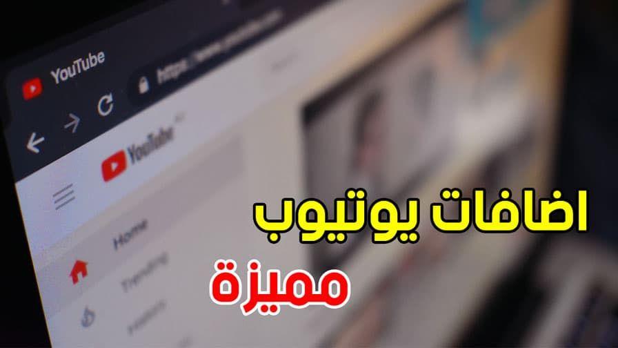 كريزى نت اضافات يوتيوب تساعدك في تصفح اليوتيوب بسهولة أكبر Youtube Ads Incoming Call Screenshot