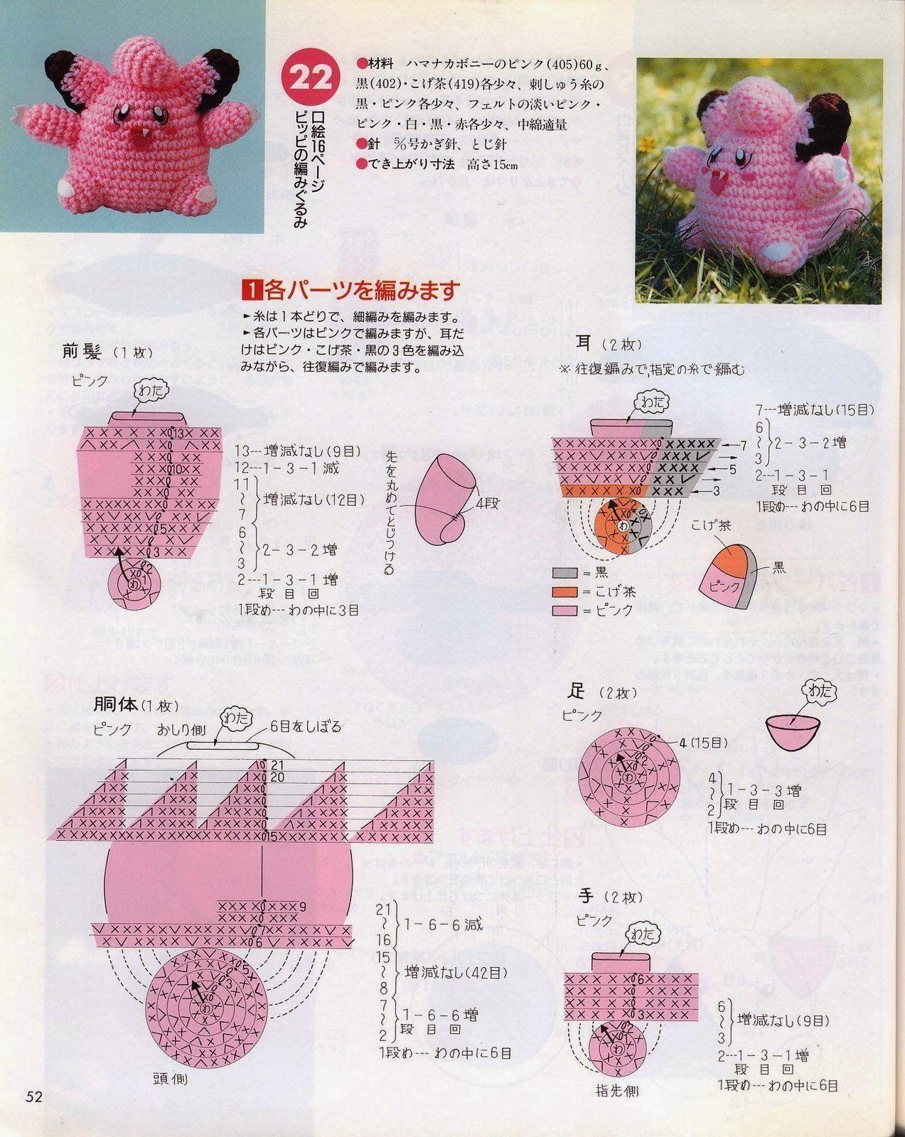 Blog de Goanna: Muñecos Pokemon en Amigurumi | Pokémon crochet ...