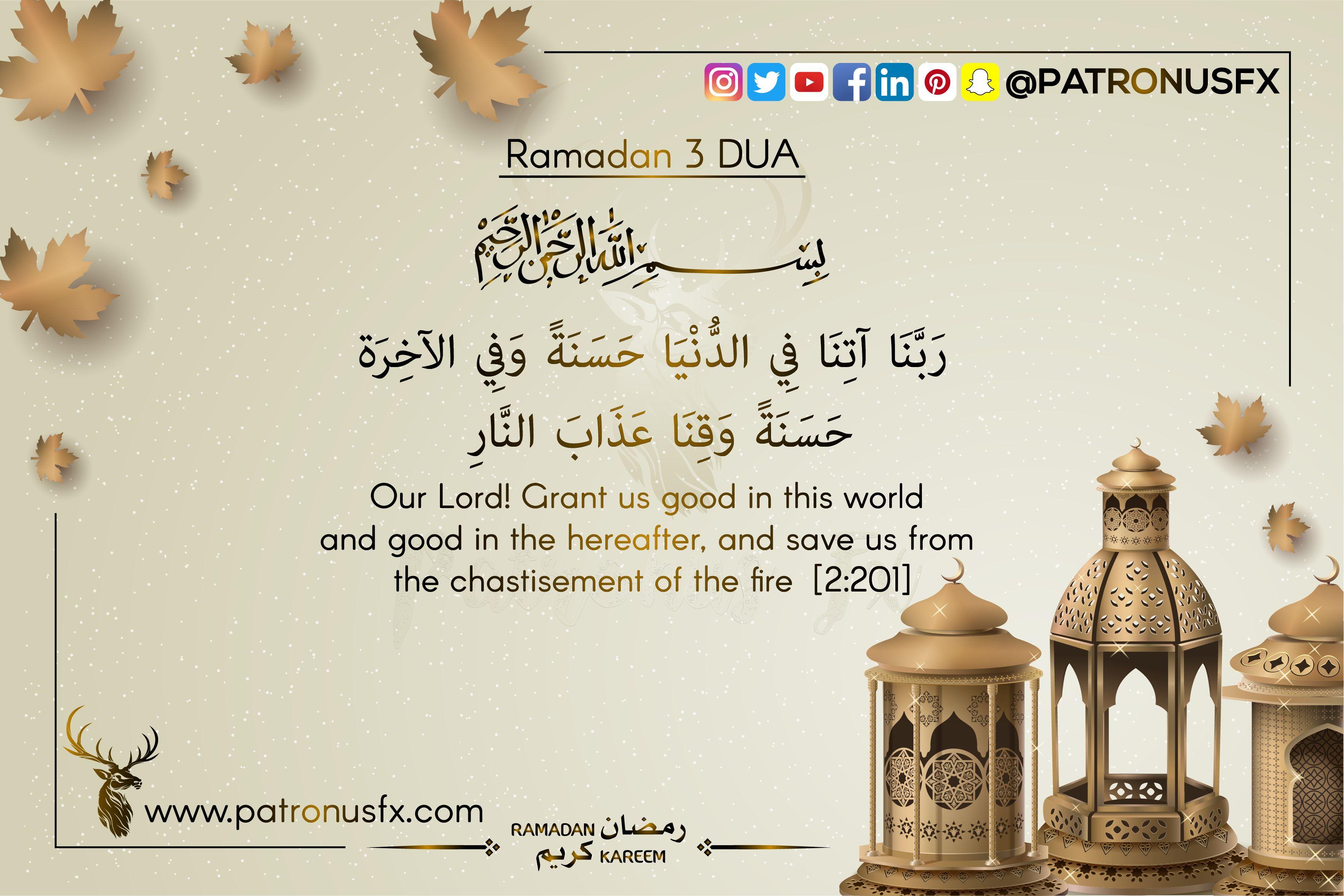 Ramadan 3 Dua Graphic Design Services Identity Design Logo Interactive Design