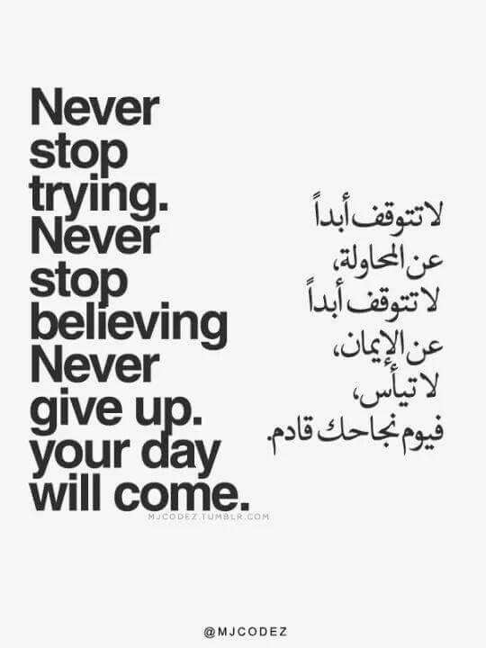 لا تتوقف Inspirational Quotes Motivation Arabic Tattoo Quotes Quotes