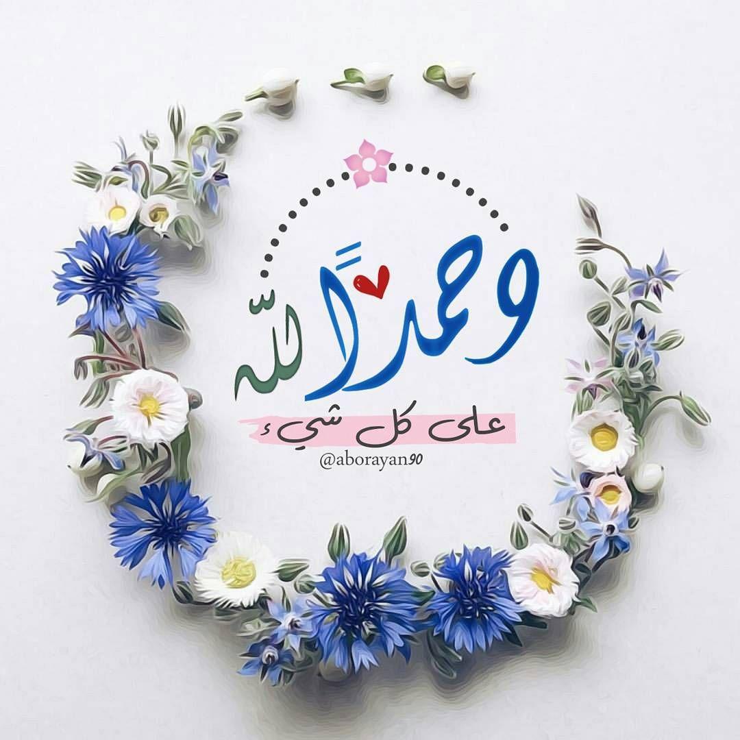الحمد لله رب العالمين Islamic Pictures Arabic Love Quotes Islamic Quotes
