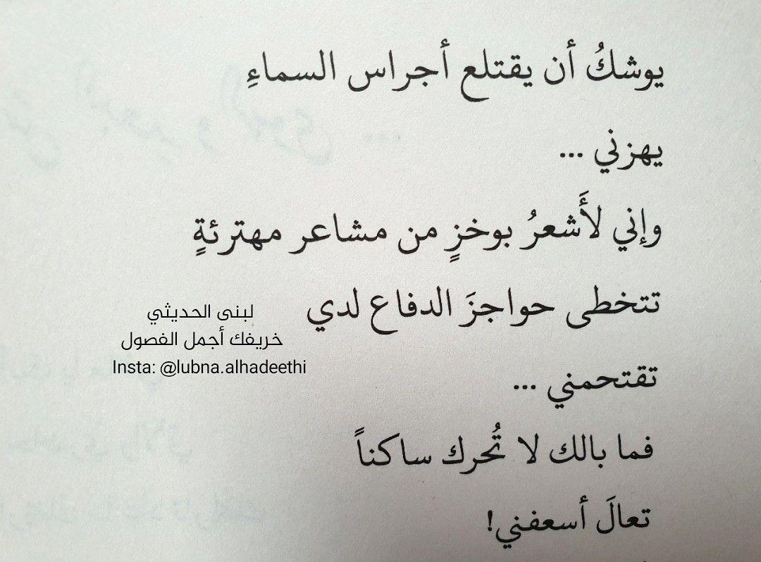 اقتباس كتاب خريفك أجمل الفصول لبنى الحديثي Arabic Calligraphy