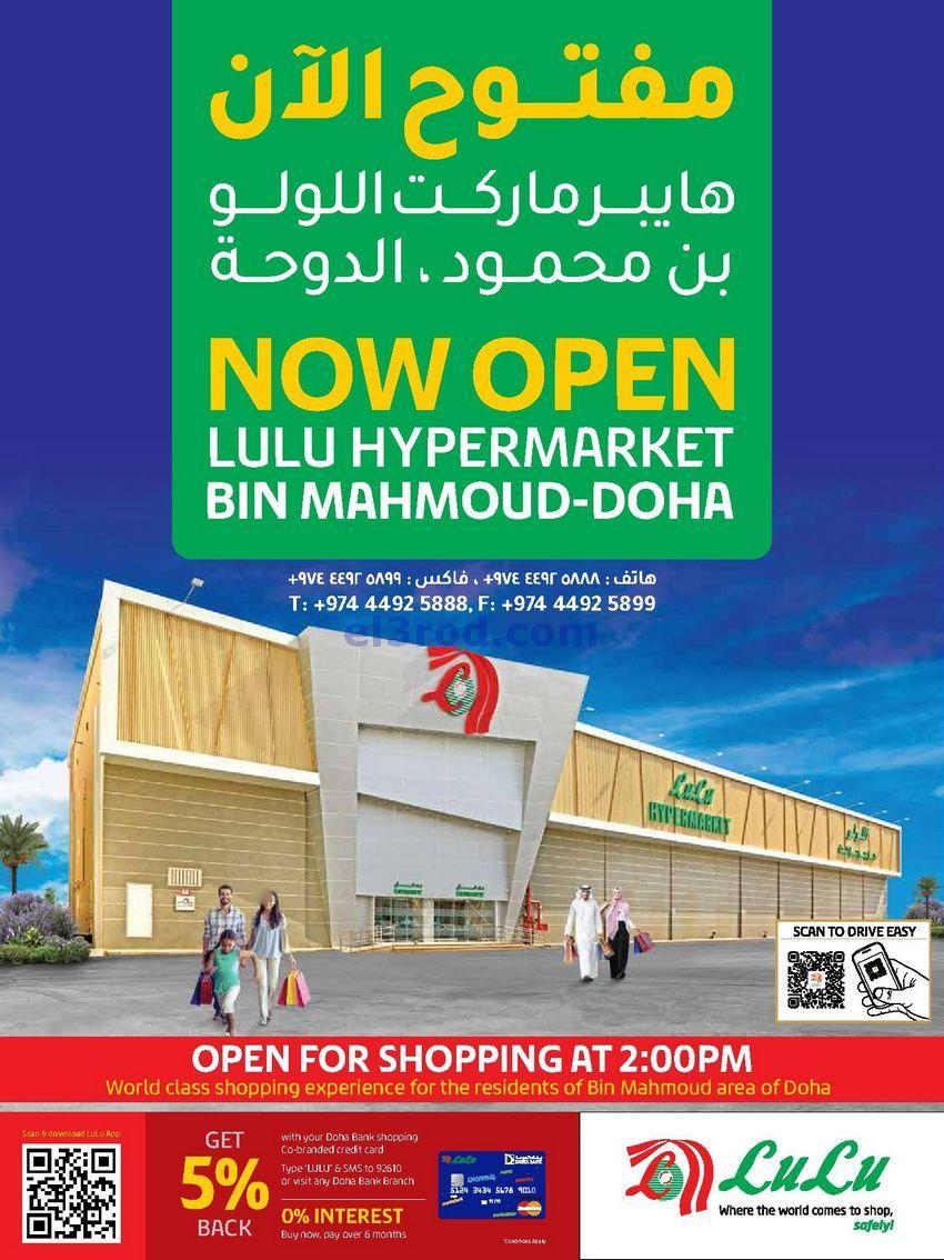 عروض لولو قطر مفتوح الأن 16 حتى 22 9 2020 Shopping Experiences Hypermarket Lulus