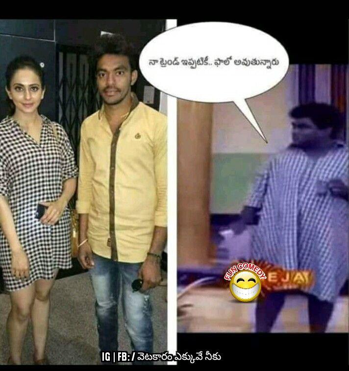 Trend Ante Ala Undali Telugu Jokes Funny Gif Funny Memes