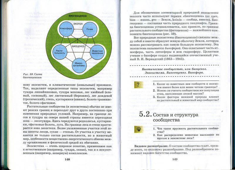 Реферат по обществознанию 8 класс