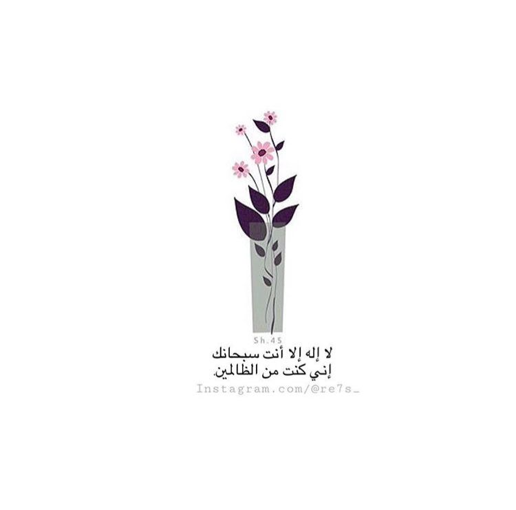 Pin By صدقة جارية On دعوة ذا النون Dua In English Autumn Cozy Allah