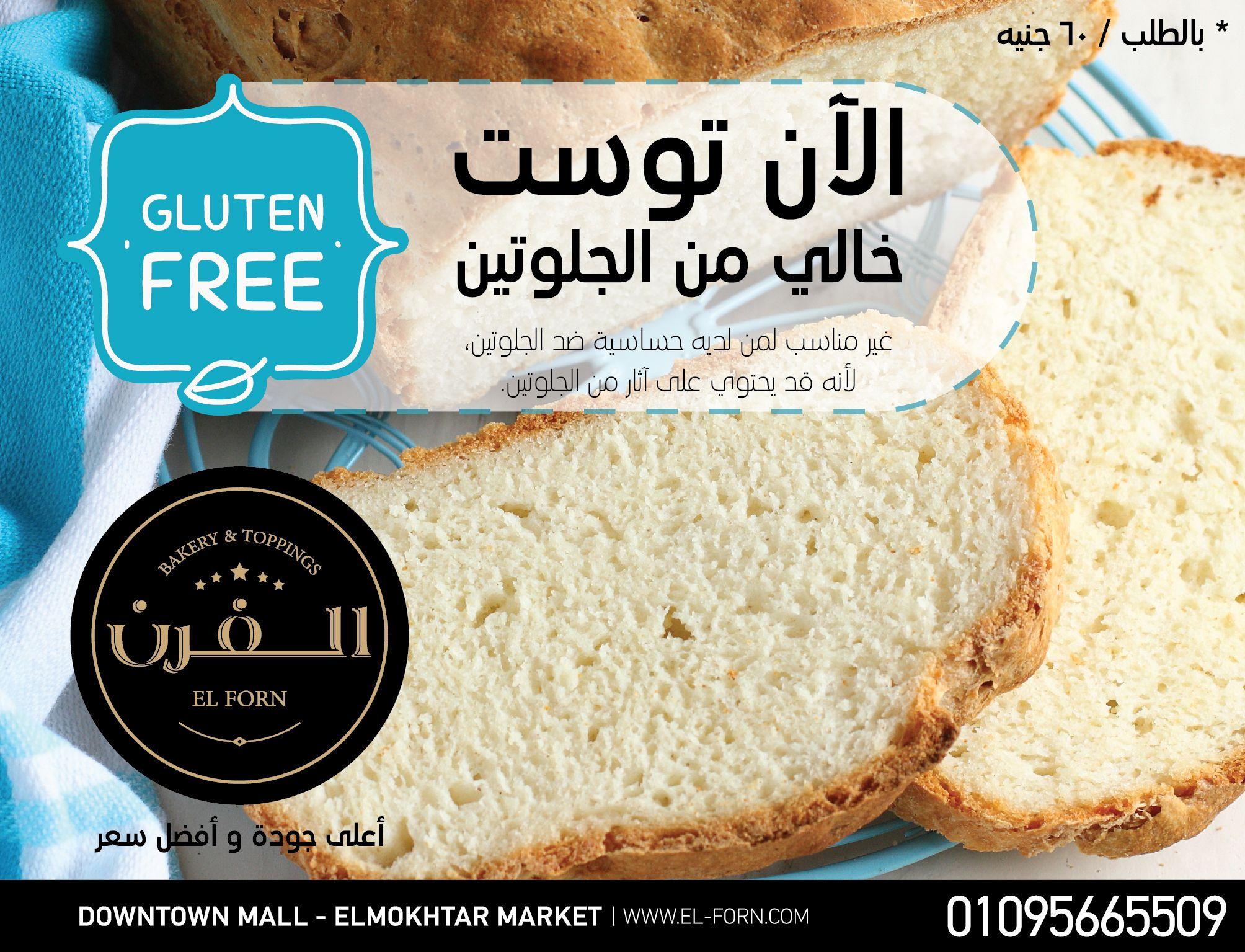 قالب توست كبير خالي من الجلوتين من الفرن Large Gluten Free Toast From El Forn لخدمة التوصيل اتصل بfor Delivery Call 0109566550 Food Allergies Food Gluten Free
