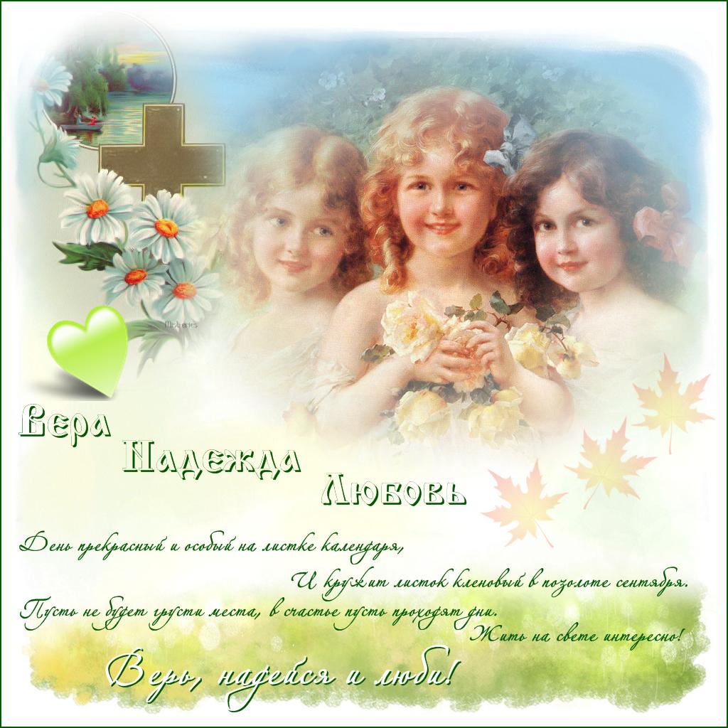 Именины веры надежды любови открытки, ангела евгении картинки