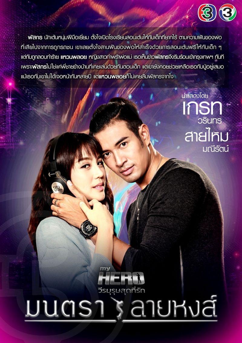 My Hero Series: Montra Lai Hong (2018) - MyDramaList   Thai drama to