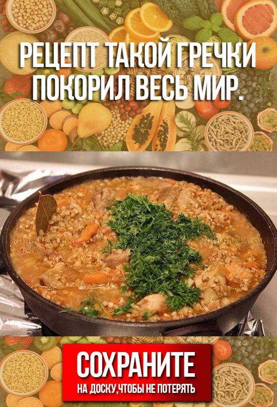 Recept Takoj Grechki Pokoril Ves Mir Eda Dieticheskaya Pisha I
