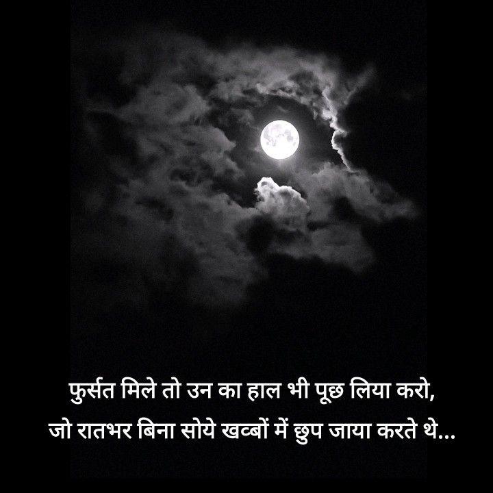 फुर्सत #hindi #words #lines #story #short | Hindi quotes ...