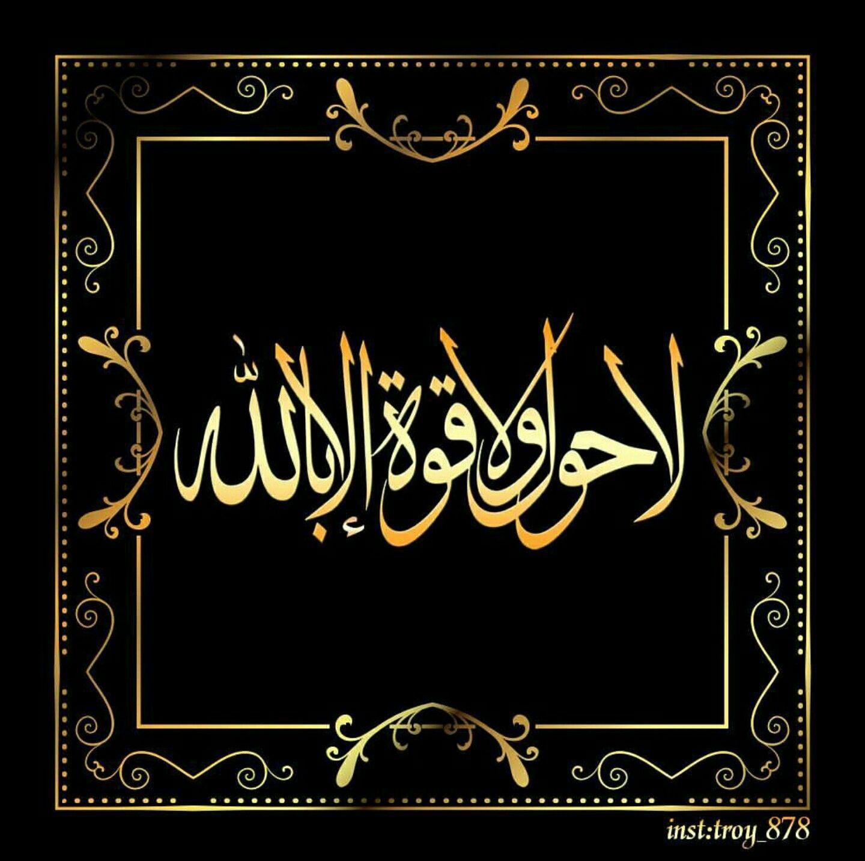 Pin by عهد الوفا on ادعيه Islamic art, Calligraphy art