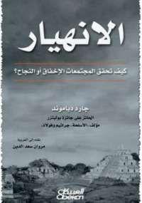 كتاب الانهيار جارد دايموند pdf