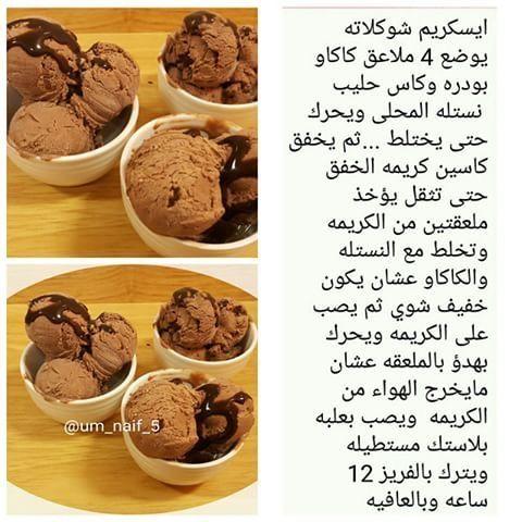 ايس كريم شوكولاته Food Arabic Food Food Pictures