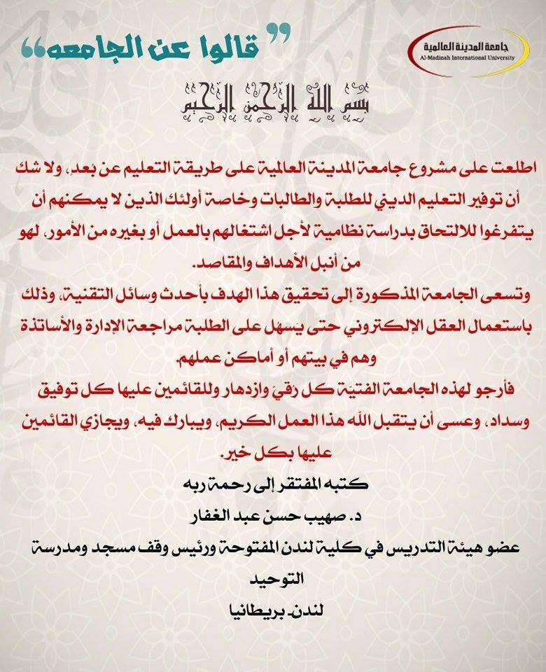 الدكتور صهيب حسن عبد القهار Personalized Items Receipt Person