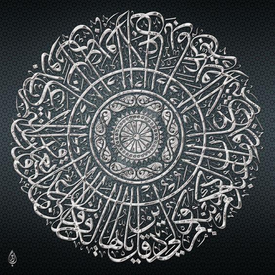 Al Kafirun سورة الكافرون Arapça kaligrafi, Tezhip, Desenler