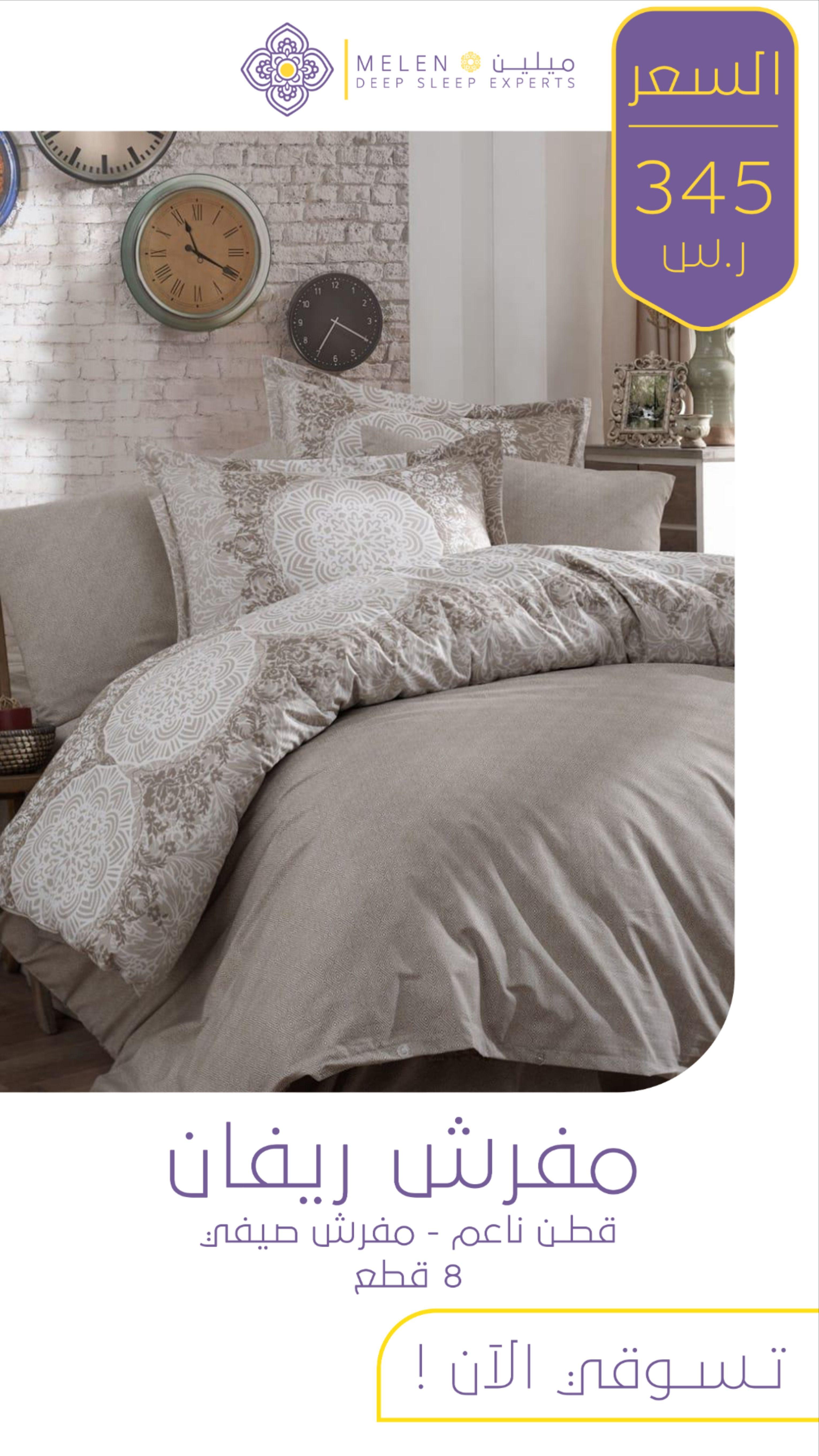 مفارش صيفية مفارش ميلين Bed Blanket Comforters