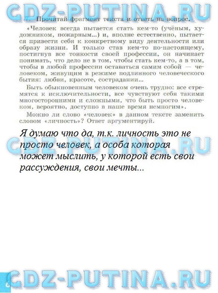 Списывай.ру по обществознанию 6 класс рабочая тетрадь иванова хотеенкова