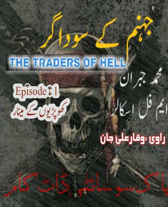 Pin On Urdu Novels List
