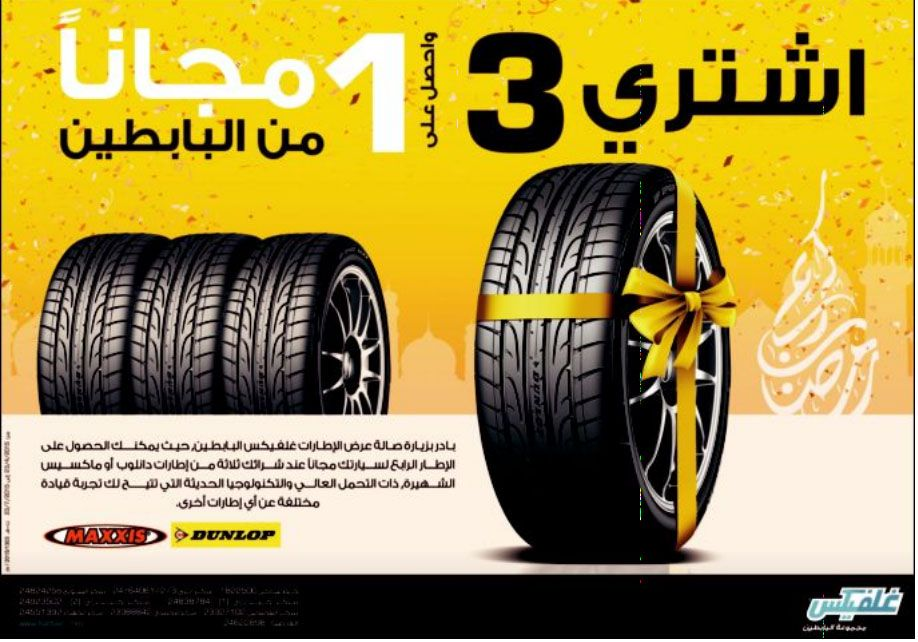 Buy 3 Tires And Get 1 Free With Al Babtain Kuwait 5 July 2015