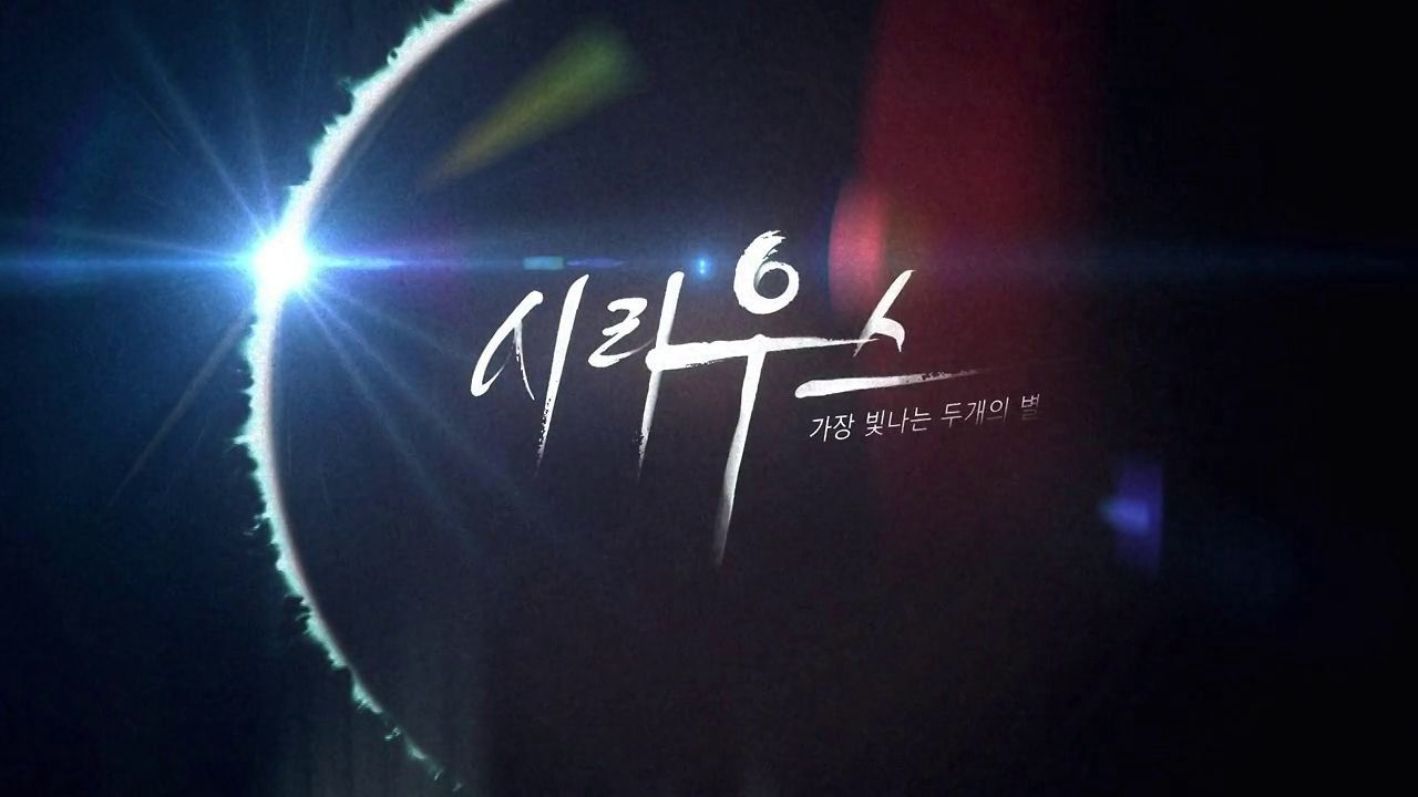 title : sirius  form : drama opening title sq client : KBS2 production : MAVERICK open : 2013. 01. 06