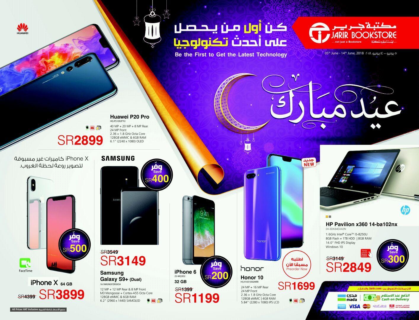 عروض مكتبة جرير Galaxy Phone Samsung Galaxy Phone Samsung Galaxy