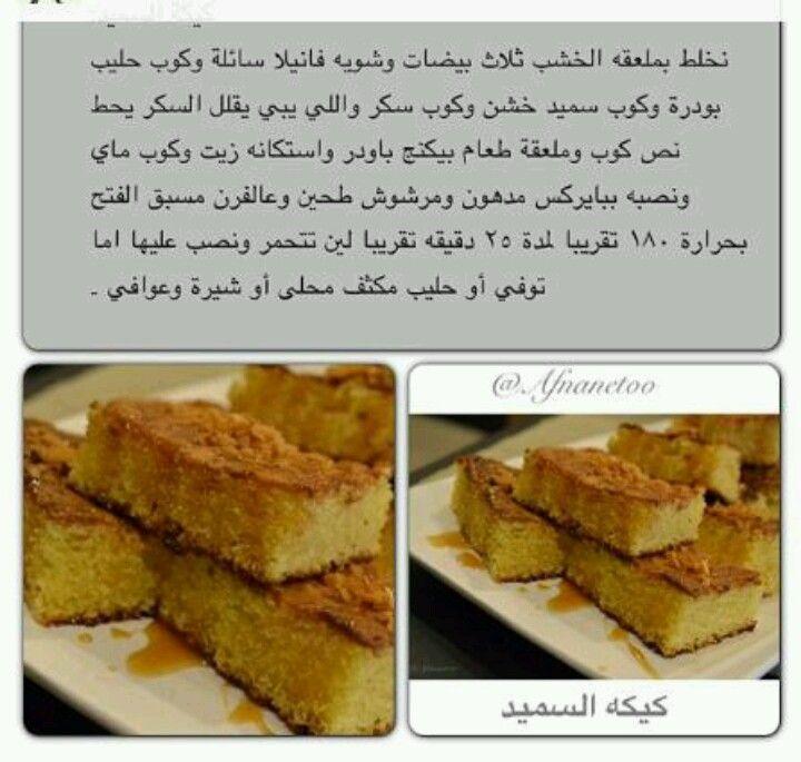 كيكة سهلة وسريعة Semolina Cake Food Arabic Sweets
