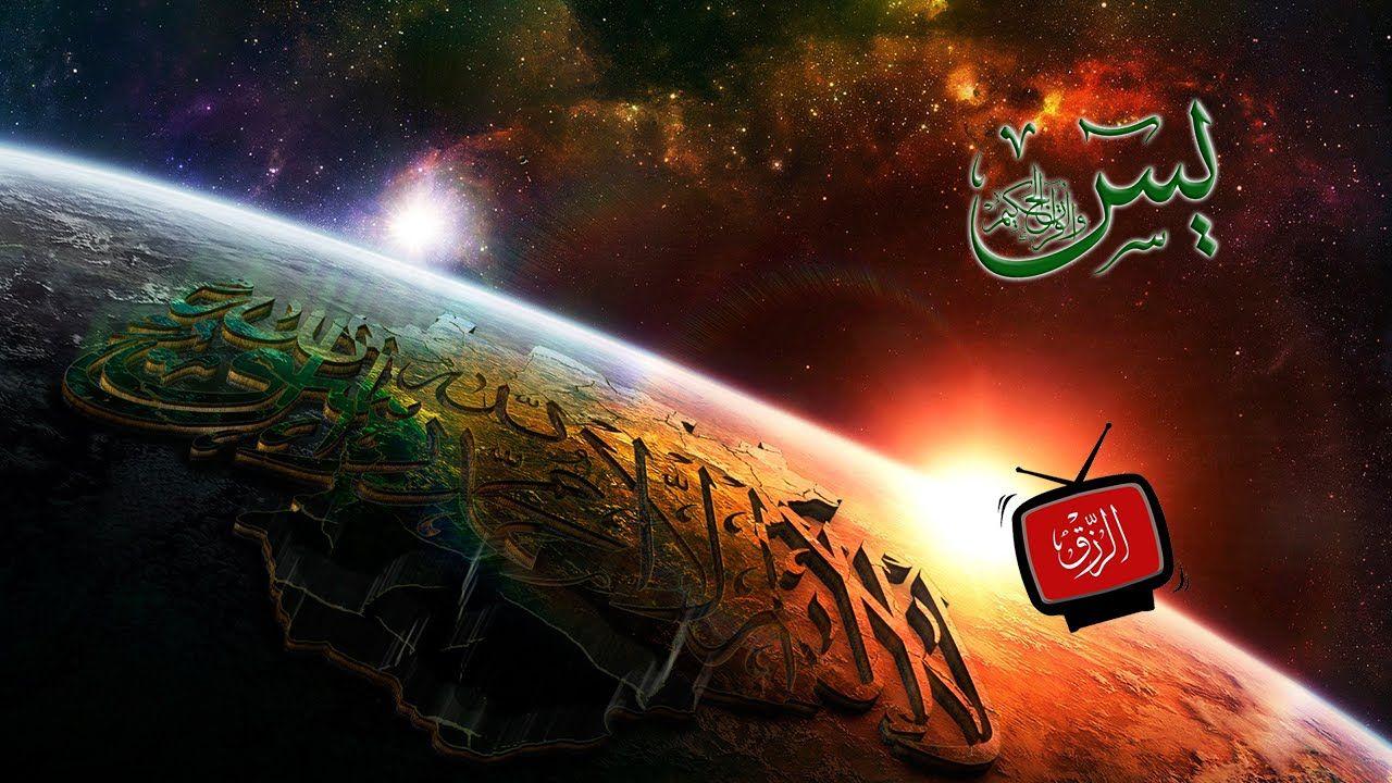 سورة يس مكررة 3 مرات مع الدعاء لجلب الرزق وقضاء الدين Islamic Wallpaper Hd Islamic Wallpaper Allah Wallpaper